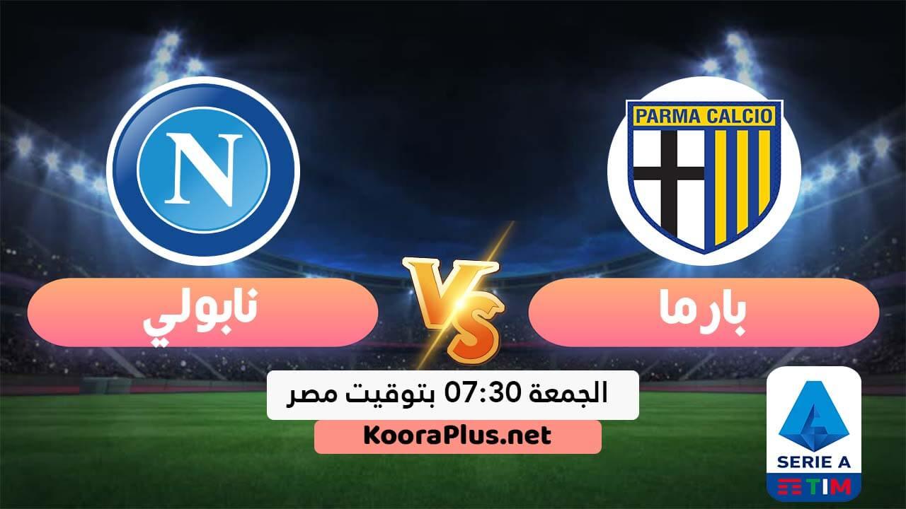 مشاهدة مباراة بارما ونابولي بث مباشر اليوم 22-07-2020 في الدوري الايطالي