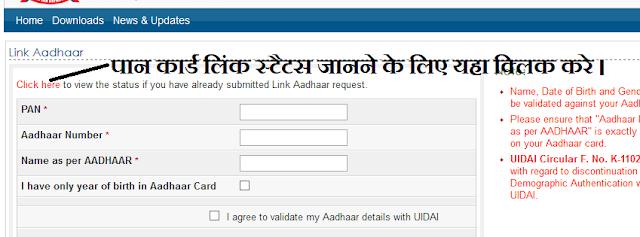 पान कार्ड आधारकार्ड से लिंक कैसे करे । PanCard Link With Aadhaar Online| Hindi Tech Know