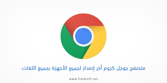 تنزيل متصفح جوجل كروم عربي للأندرويد كامل مجاناً