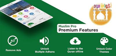 تحميل تطبيق مسلم برو اَذان و قراَن بدون اعلانات Muslim Pro Premium Apk