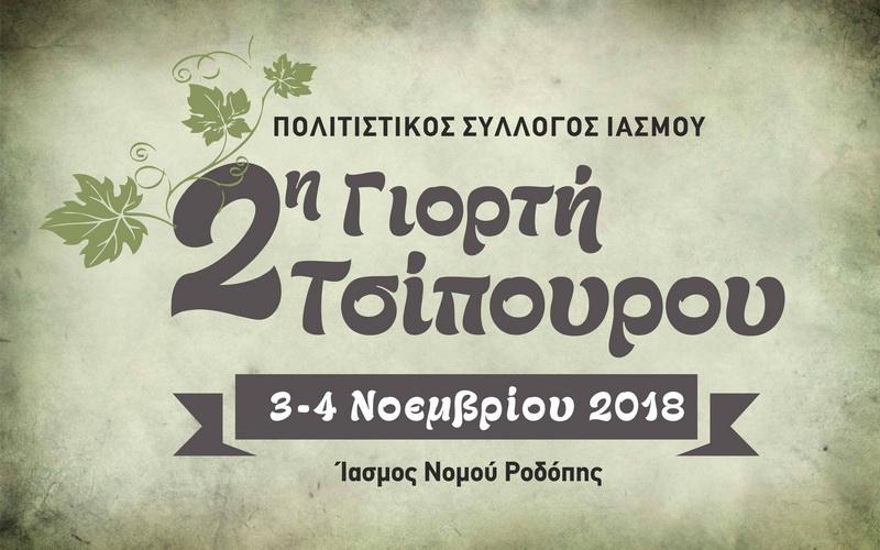2η Γιορτή Τσίπουρου στον Ίασμο Ροδόπης