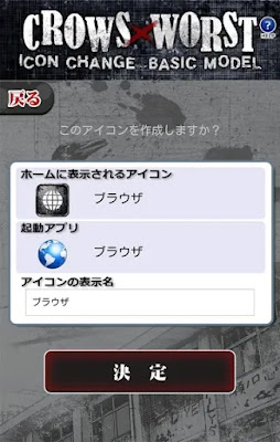 CROWS×WORST アイコンチェンジアプリ Free Android Game on Apcoid.com