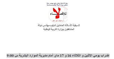 بيان للإضراب الذي ستخوده تنسيقية الأساتذة الحاملين لدبلوم مهندس دولة  يومي 16 و 17 ماي