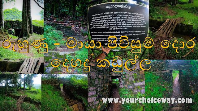 රුහුණු - මායා පිවිසුම් දොර - දෙහදු කඩුල්ල🎋🍃⚔️🚪 (Dehadu Kadulla) - Your Choice Way