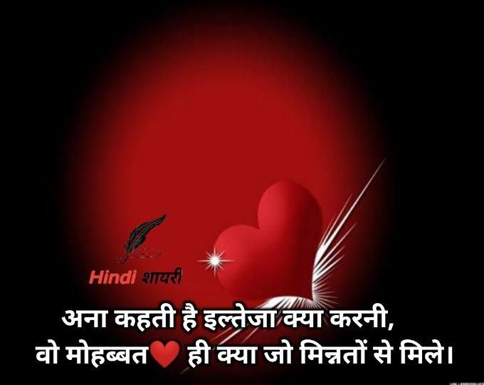 love shayari in hindi short sms