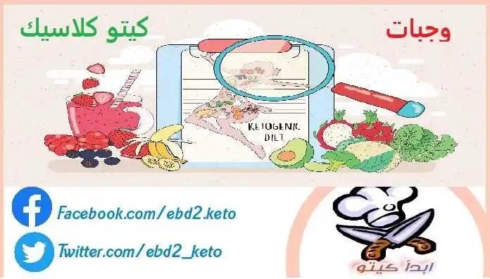 وجبات كيتو كلاسيك موقع ابدا كيتو