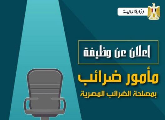 اعلان مصلحة الضرائب المصرية تطلب مأمور ضرائب واليكم نموذج التقديم