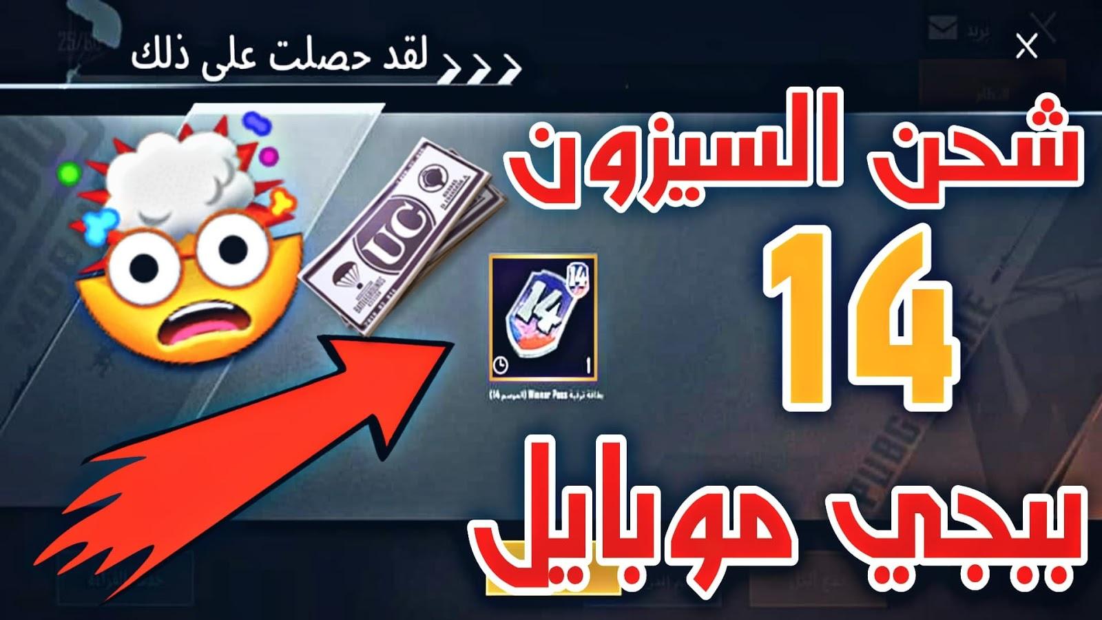 الموقع الرسمي لشحن شدات ببجي