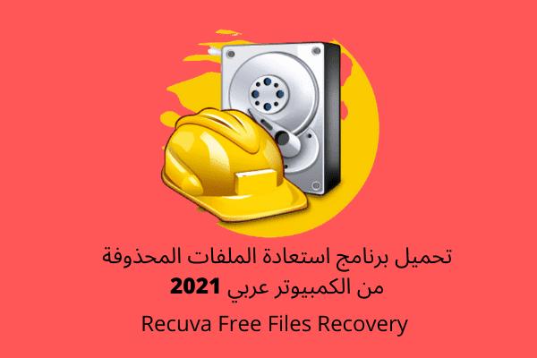 تحميل برنامج استعادة الملفات المحذوفة من الكمبيوتر عربي 2021