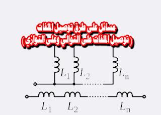 مسائل على طرق توصيل الملفات على التوالي وعلى التوازي ، coil ، الملف الكهربائي