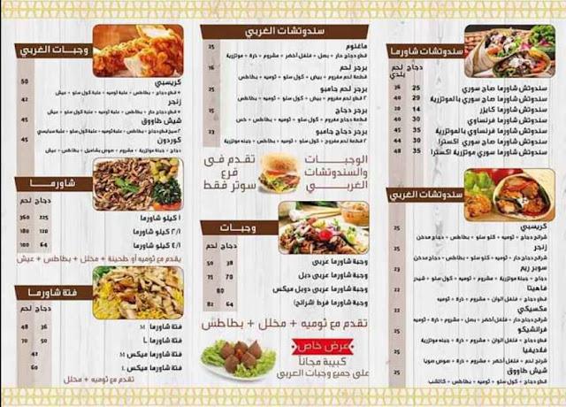 منيو كرم الشام 4