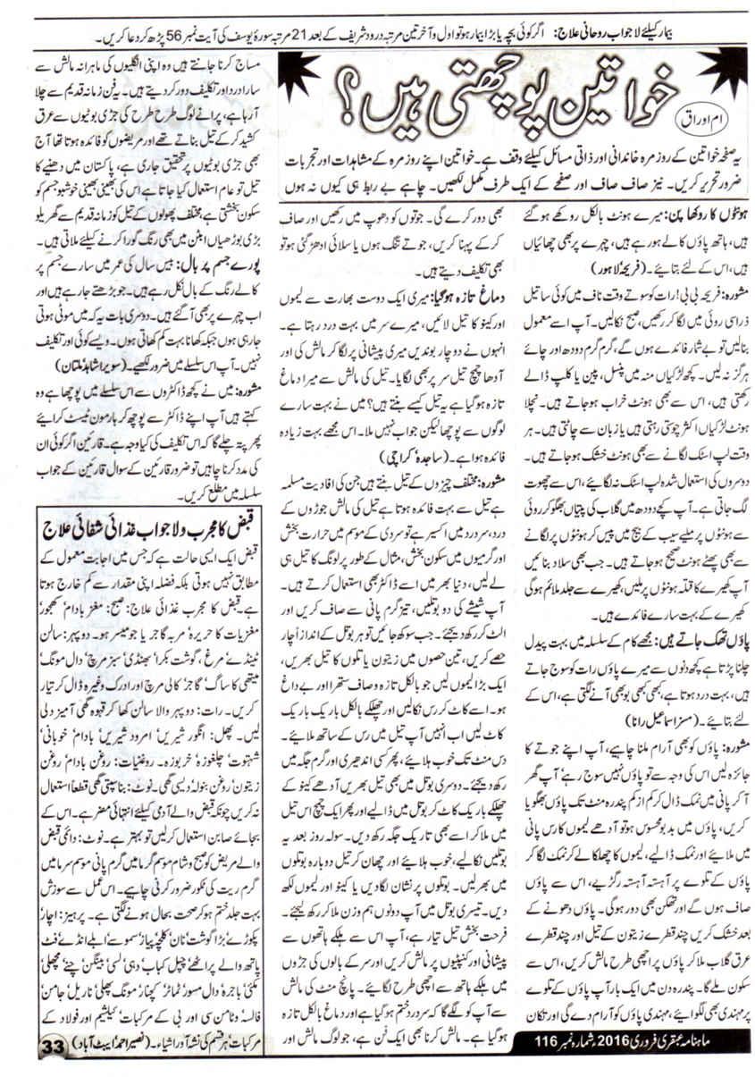 Page 33 Ubqari Magazine February 2016