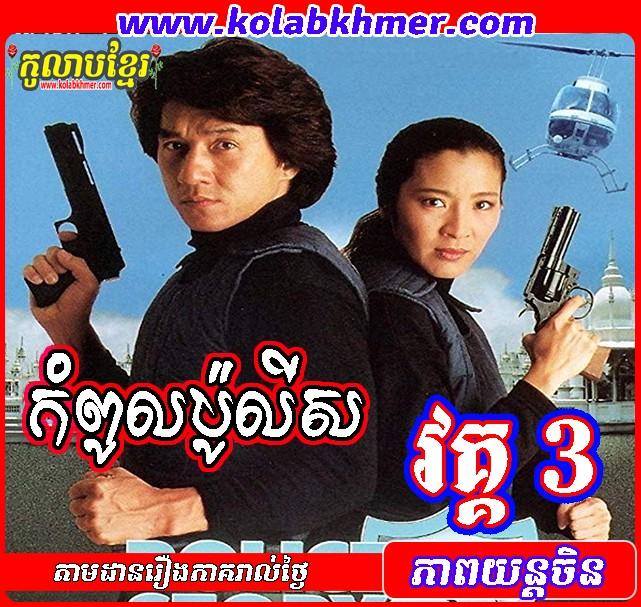 Kompul Police Chin Long III - Chinese Movie