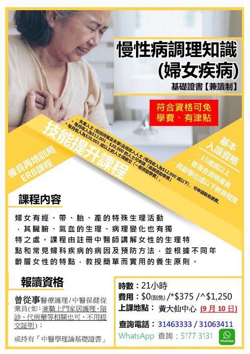 女青: 婦女疾病調理知識 9月10日開課 符合資格可免學費、有津貼