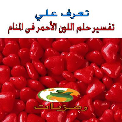 اللون الأحمر