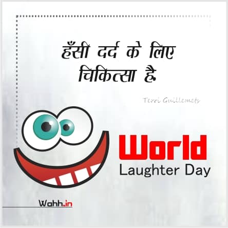 World Laughter Day Thought In Hindi Images,
