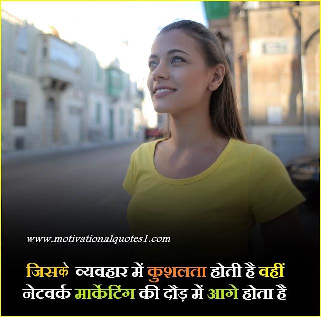 """network marketing slogan in hindi"""