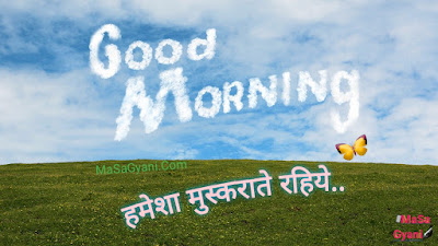 good morning quotes in hindi 3a