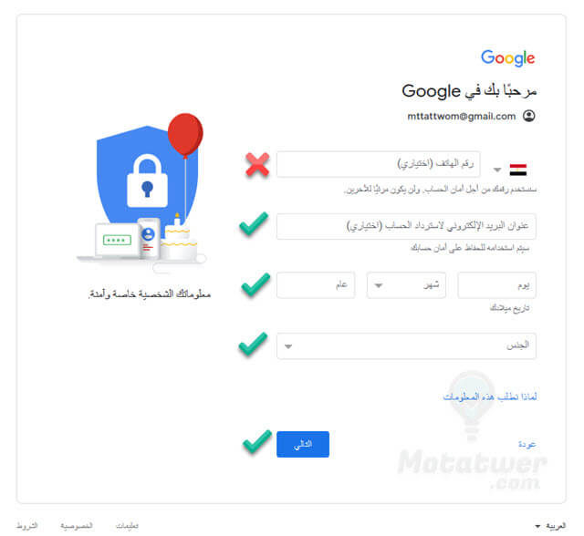عمل ايميل gmail بدون رقم موبايل