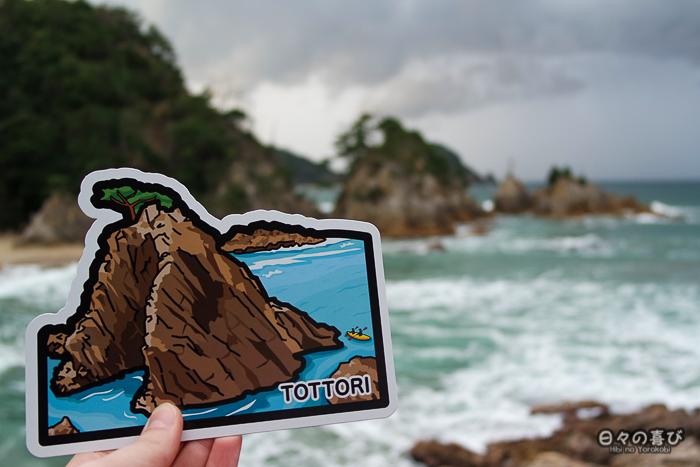 gotochi card côte d'Uradome, préfecture de Tottori