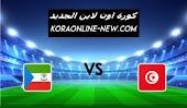 نتيجة مباراة تونس وغينيا الاستوائية اليوم 28-3-2021 تصفيات أمم أفريقيا
