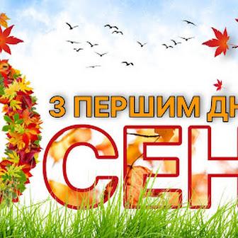 Привітання з першим днем Осені в картинках та прозою