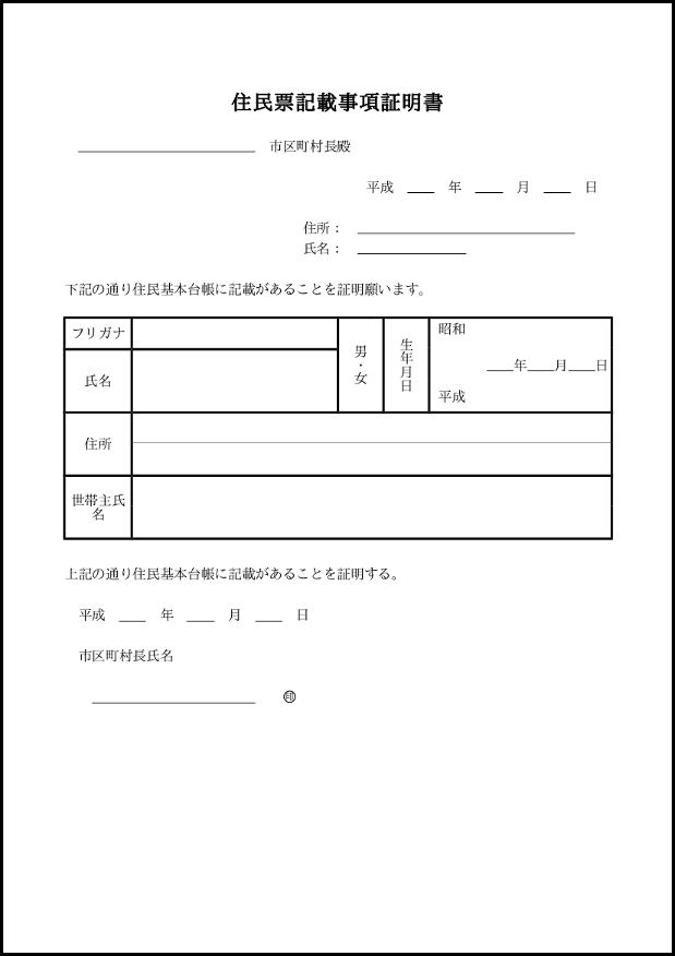 住民票記載事項証明書 004