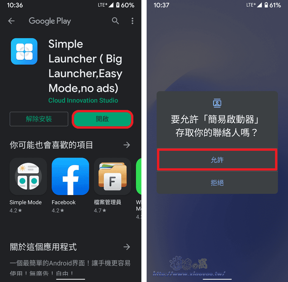 Simple Launcher放大Android手機圖示和字體