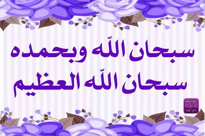 صور مكتوب عليها سبحان الله وبحمده سبحان الله العظيم مزخرفه بوابة الإتجاه الشاملة