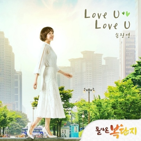 Lyric : Son Jin Young (손진영) - Love U Love U (OST. Return of Bok Dan Ji)