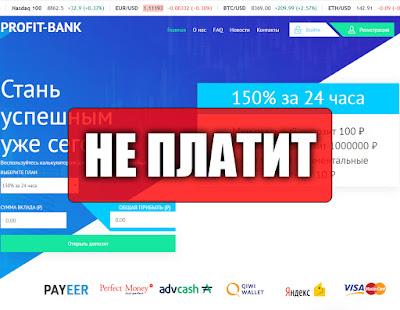 Скриншоты выплат с хайпа profit-bank.org