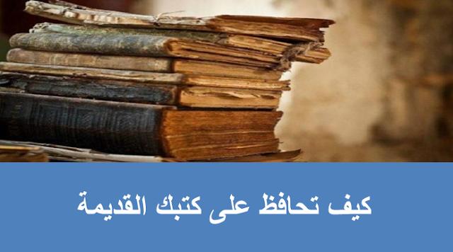 كيف تحافظ على كتبك القديمة