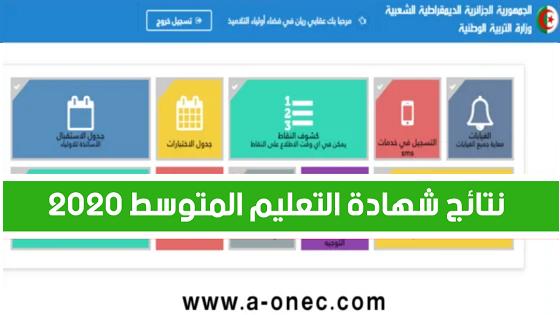 موقع اعلان نتائج شهادة التعليم المتوسط 2020 bem.onec.dz