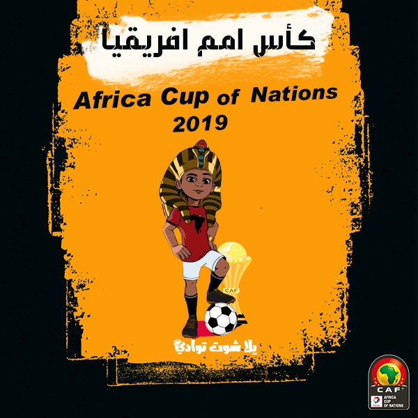 كأس أمم أفريقيا 2019