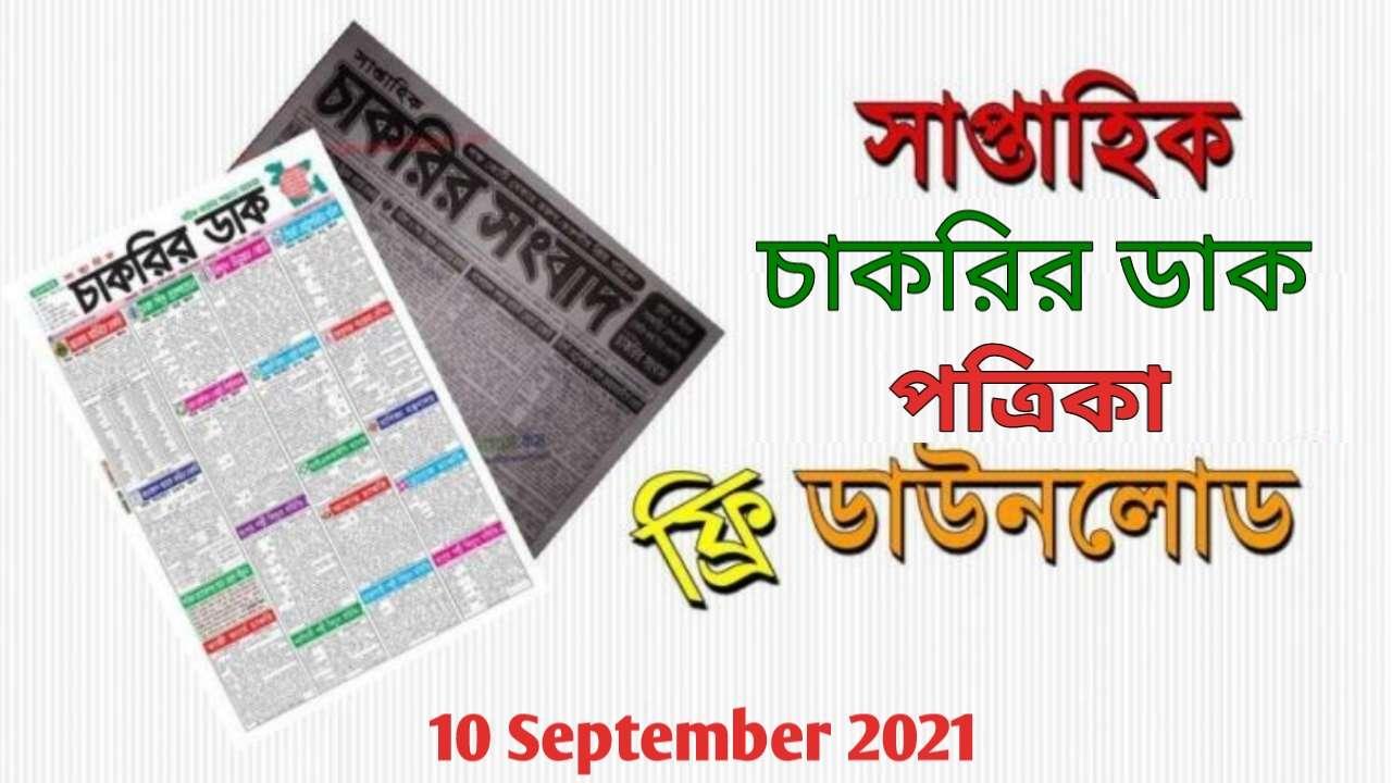 saptahik-chakkir-dak-10-september-2021