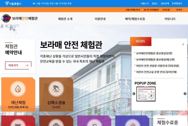 국가기록원·소방청 '소방 600년,금화군·소방수·소방관' 전시개최
