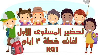 تحضير رياض اطفال المستوى الاول لغات خطة 3 ايام من السبت 20 مارس الى الخميس 25 مارس