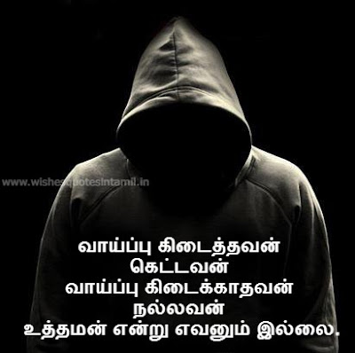 Attitude Quotes In Tamil