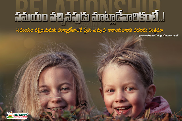 telugu quotes, nice relationship value quotes, cute children hd wallpapers free download