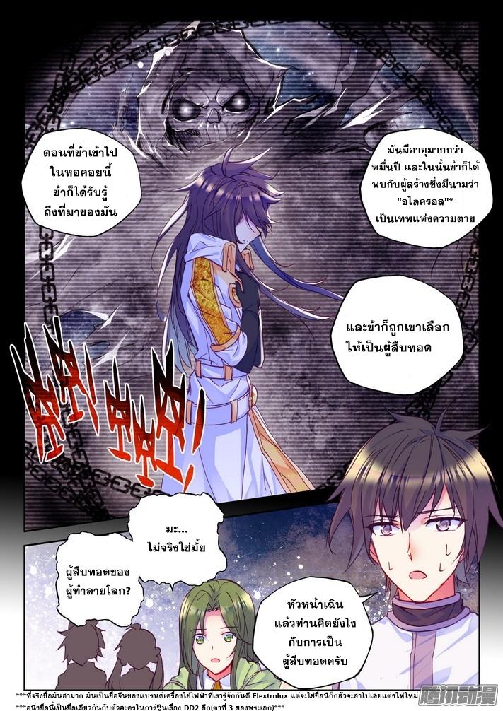 อ่านการ์ตูน Shen Yin Wang Zuo 77 ภาพที่ 18