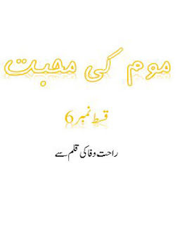 Moom Ki Mohabbat Episode 6 By Rahat Wafa Urdu Novel Free Download Pdf
