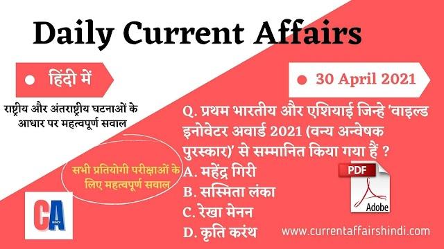 Daily Current Affairs Hindi - Free PDF | 30 April 2021