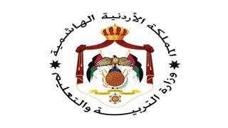 تثبيتات في وزارة التربية والتعليم 2019