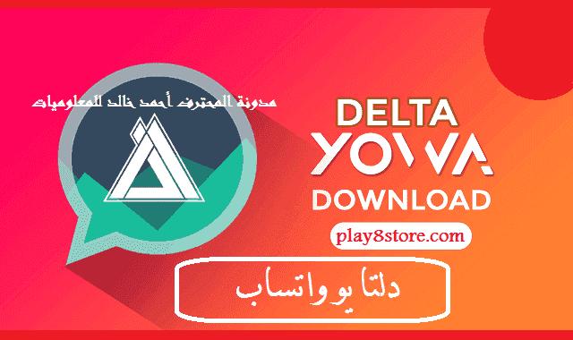 تحميل دلتا يو واتساب 2020 ضد التشنج آخر إصدار DELTA YoWhatsApp v3.3.1