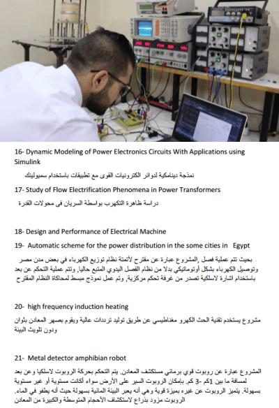 مشاريع تخرج هندسة كهربائية pdf