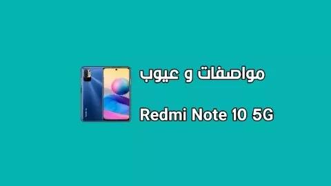 سعر و مواصفات Xiaomi Redmi Note 10 5G - مميزات و عيوب هاتف شاومي ريدمي نوت 10 5 جي