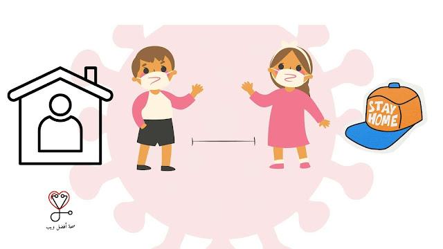 فيروس كورونا المستجد والتباعد الاجتماعي