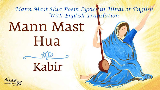 Man Mast Hua Peom Lyrics - Kabir Das