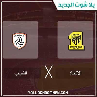 مشاهدة مباراة الاتحاد والشباب بث مباشر اليوم 29-02-2020 فى الدورى السعودى