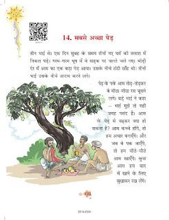 सबसे अच्छा पेड़ कहानी